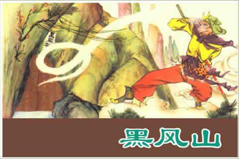 《西游记》5-8;; 之七:《收白龙马》-简介 贝瓦儿歌 白龙马