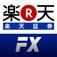 iSPEED FX - 楽天証券のFXアプリ - Rakuten Securities, Inc.