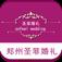 郑州圣菲婚礼-享受私人定制幸福婚